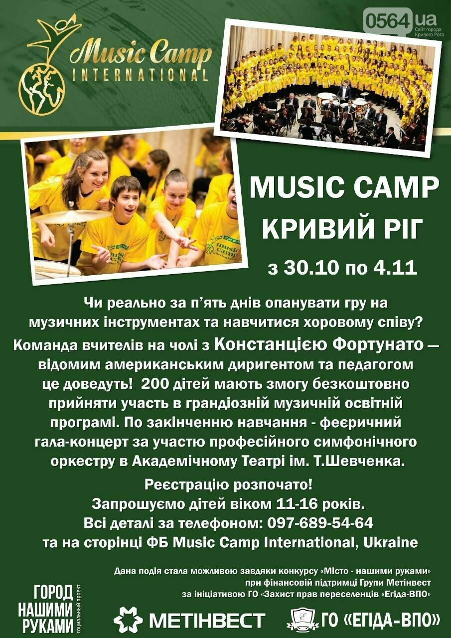 Команда учителей-музыкантов мирового масштаба бесплатно обучит юных криворожан , фото-1