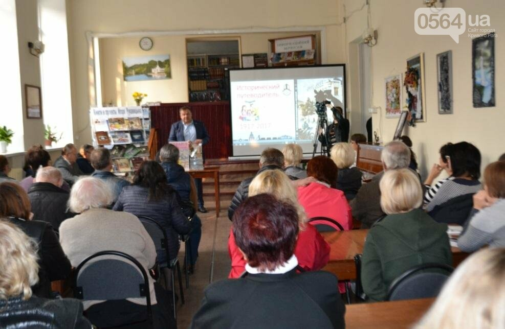 В Кривом Роге презентовали уникальное историческое издание о проспекте Почтовом (ФОТО), фото-18