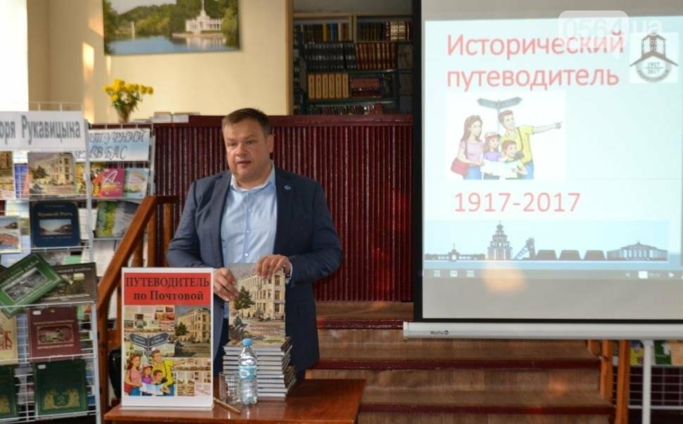 В Кривом Роге презентовали уникальное историческое издание о проспекте Почтовом (ФОТО), фото-1