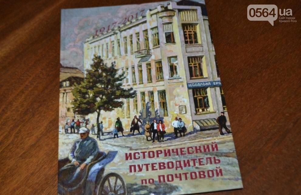 В Кривом Роге презентовали уникальное историческое издание о проспекте Почтовом (ФОТО), фото-2