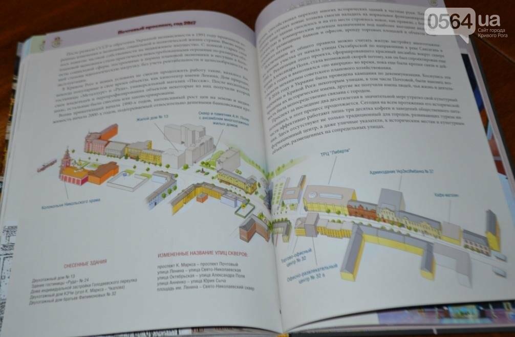 В Кривом Роге презентовали уникальное историческое издание о проспекте Почтовом (ФОТО), фото-8