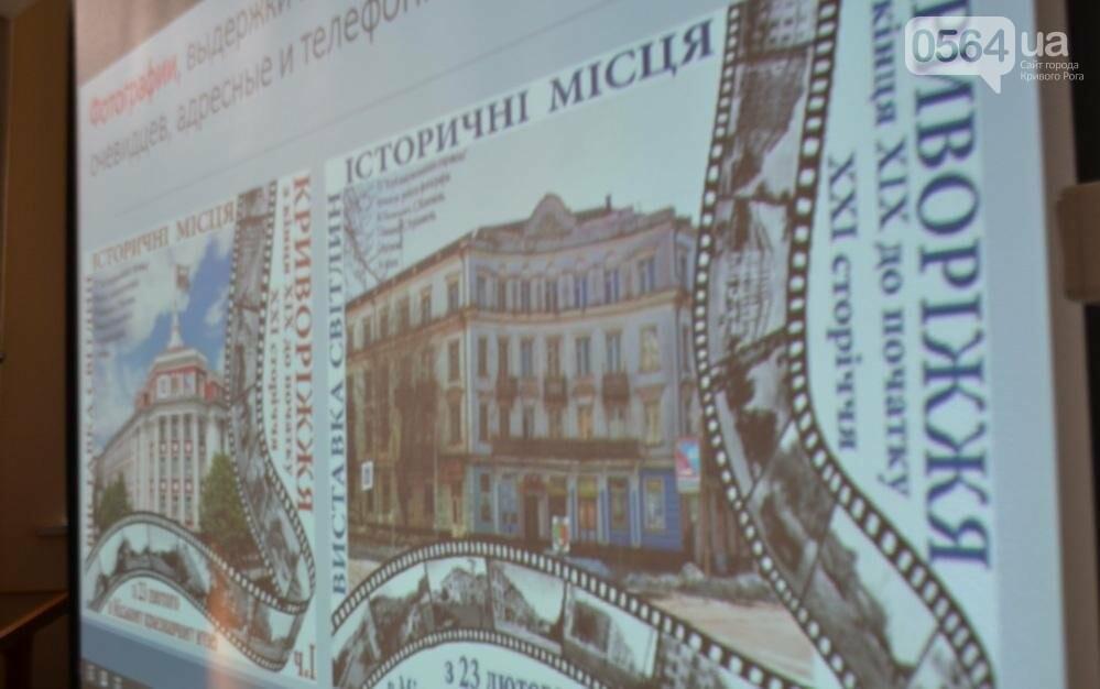 В Кривом Роге презентовали уникальное историческое издание о проспекте Почтовом (ФОТО), фото-6