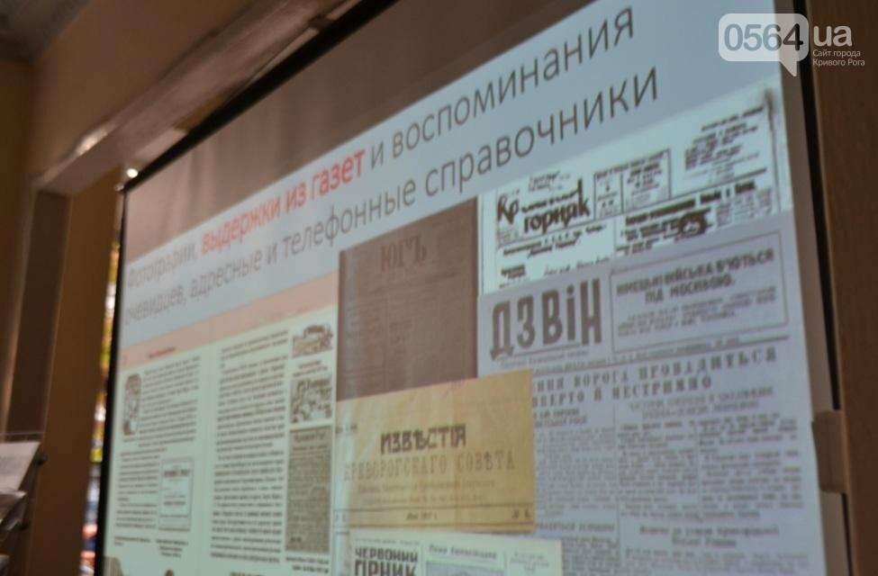 В Кривом Роге презентовали уникальное историческое издание о проспекте Почтовом (ФОТО), фото-5