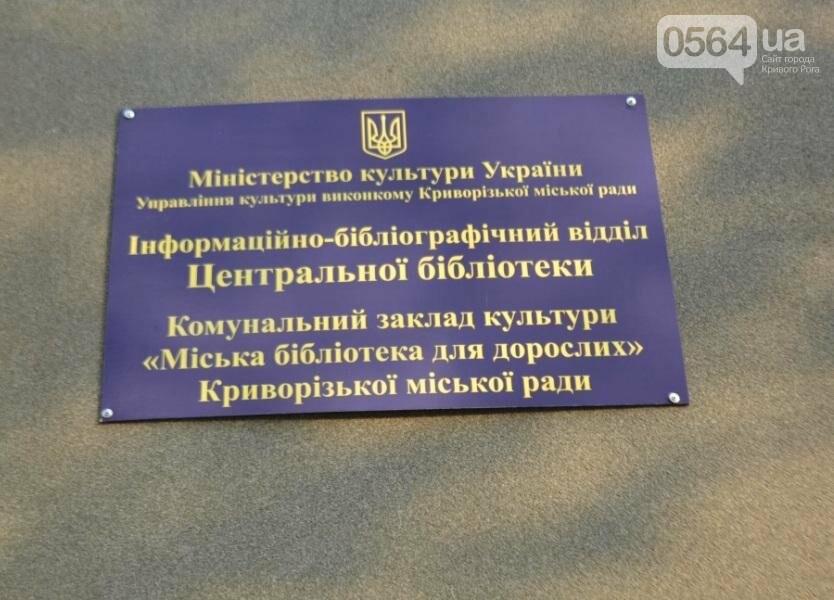 В Кривом Роге презентовали уникальное историческое издание о проспекте Почтовом (ФОТО), фото-3