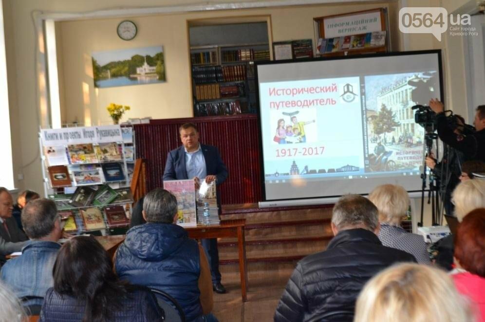 В Кривом Роге презентовали уникальное историческое издание о проспекте Почтовом (ФОТО), фото-12