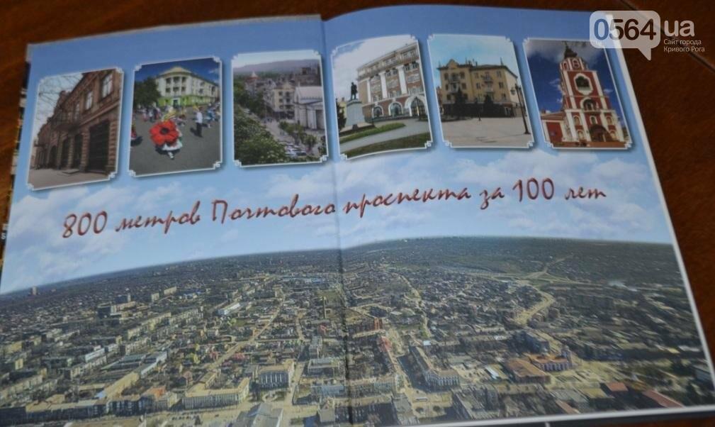 В Кривом Роге презентовали уникальное историческое издание о проспекте Почтовом (ФОТО), фото-9