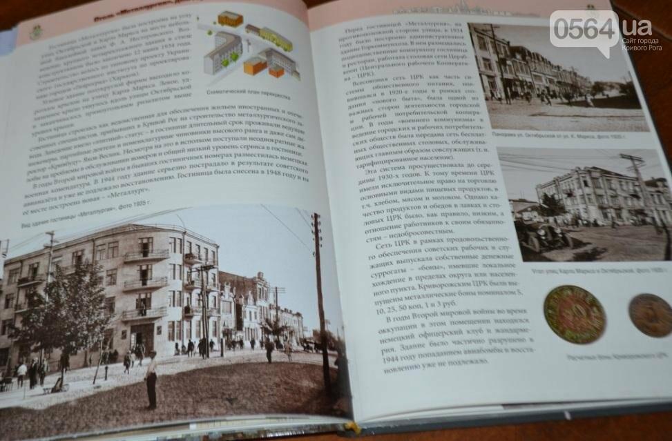 В Кривом Роге презентовали уникальное историческое издание о проспекте Почтовом (ФОТО), фото-11