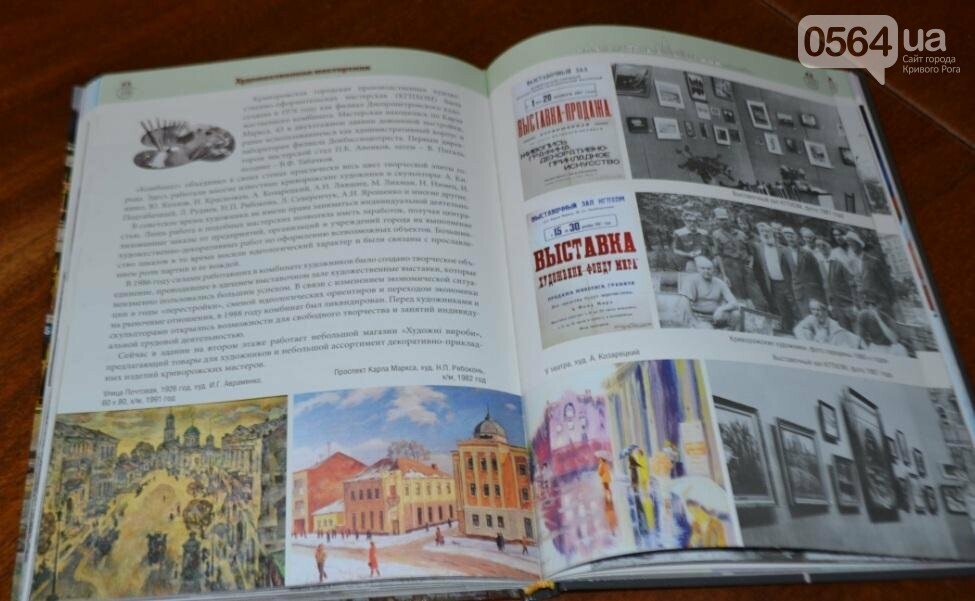 В Кривом Роге презентовали уникальное историческое издание о проспекте Почтовом (ФОТО), фото-10