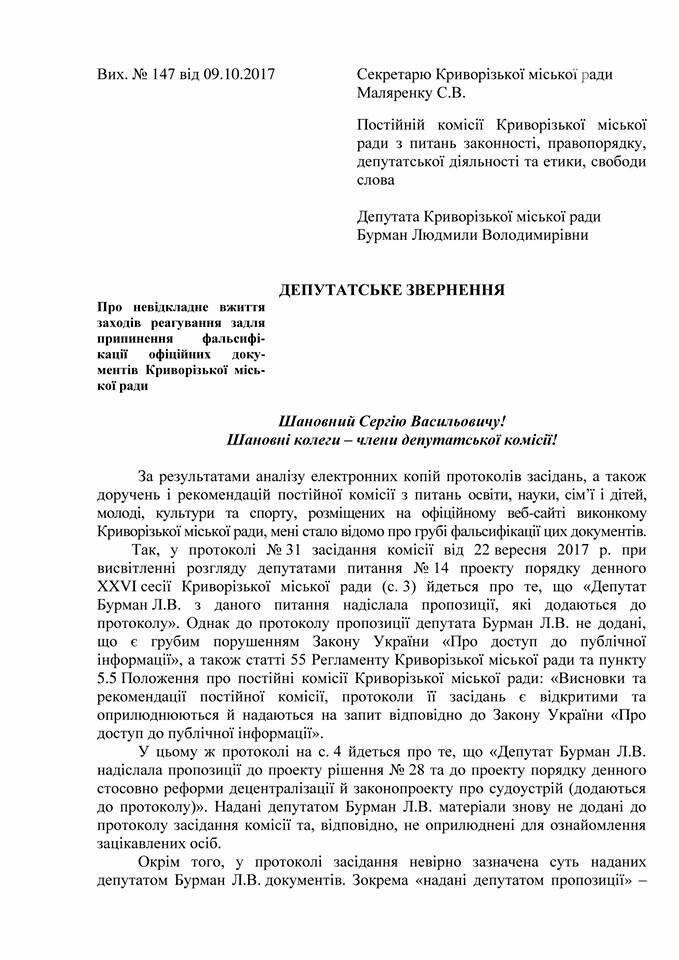 В Кривом Роге депутат заявила о системных фальсификациях документов горсовета, фото-1