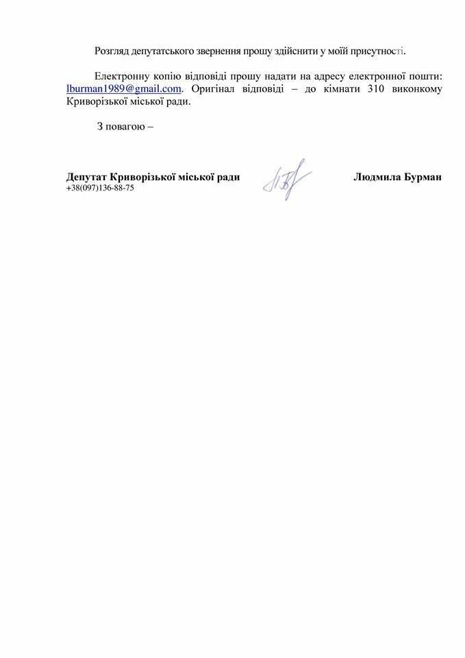 В Кривом Роге депутат заявила о системных фальсификациях документов горсовета, фото-4