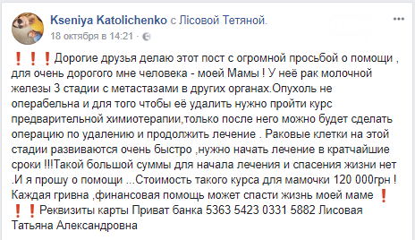 Криворожан призывают помочь волонтеру, в семье которого произошла беда (ФОТО), фото-1