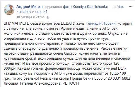 Криворожан призывают помочь волонтеру, в семье которого произошла беда (ФОТО), фото-2