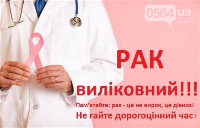 """""""Сохрани любимую!"""": криворожан призывают сводить своих родных женщин к маммологу , фото-1"""
