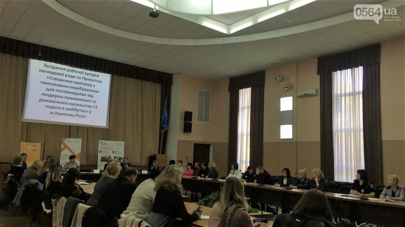 В Кривом Роге 55 человек, пострадавших от домашнего насилия, смогли укрыться в Кризисном центре (ФОТО), фото-3