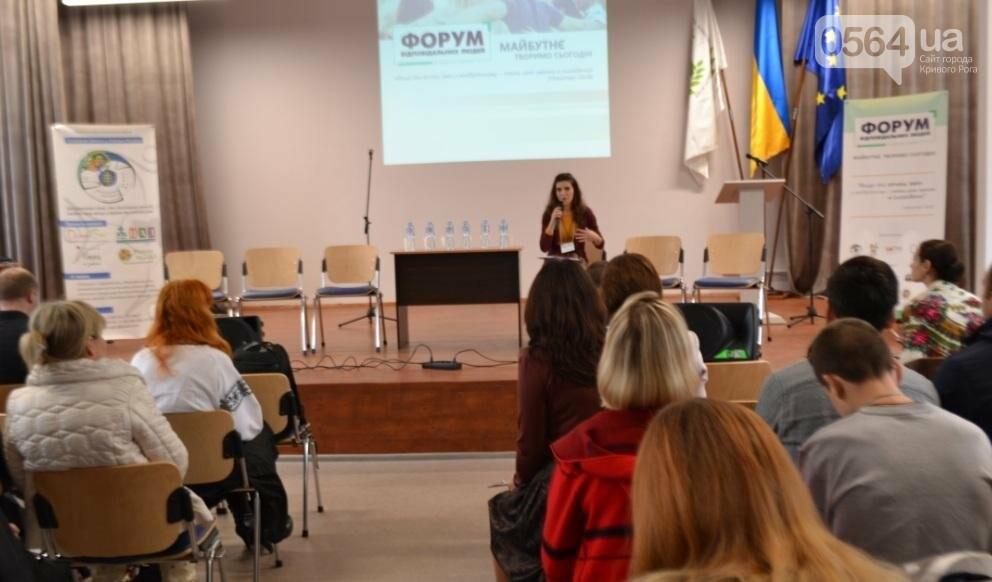 На Форуме в Кривом Роге обсуждали, могут ли люди влиять на будущее (ФОТО, ВИДЕО), фото-9