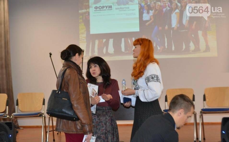 На Форуме в Кривом Роге обсуждали, могут ли люди влиять на будущее (ФОТО, ВИДЕО), фото-23