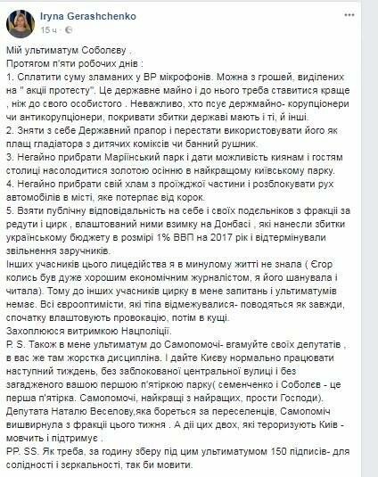 Борьба за политреформу: Нардеп и вице-спикер заявили об ультиматумах, а антикоррупционеры подвели итоги, фото-2