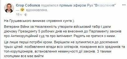 Борьба за политреформу: Нардеп и вице-спикер заявили об ультиматумах, а антикоррупционеры подвели итоги, фото-1