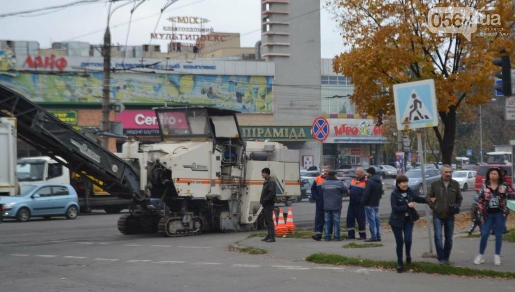 В Кривом Роге ремонтируют участок автодороги на центральном проспекте (ФОТО), фото-1