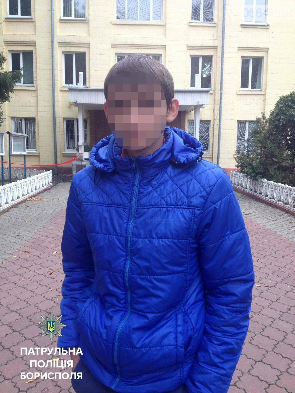 Патрульные позаботились о парне из Днепропетровщины, шагавшем по улице с полными карманами денег (ФОТО), фото-1