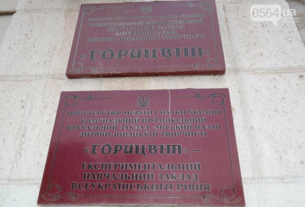 В Кривом Роге разрушается историческое здание учебного заведения Всеукраинского уровня (ФОТО), фото-3