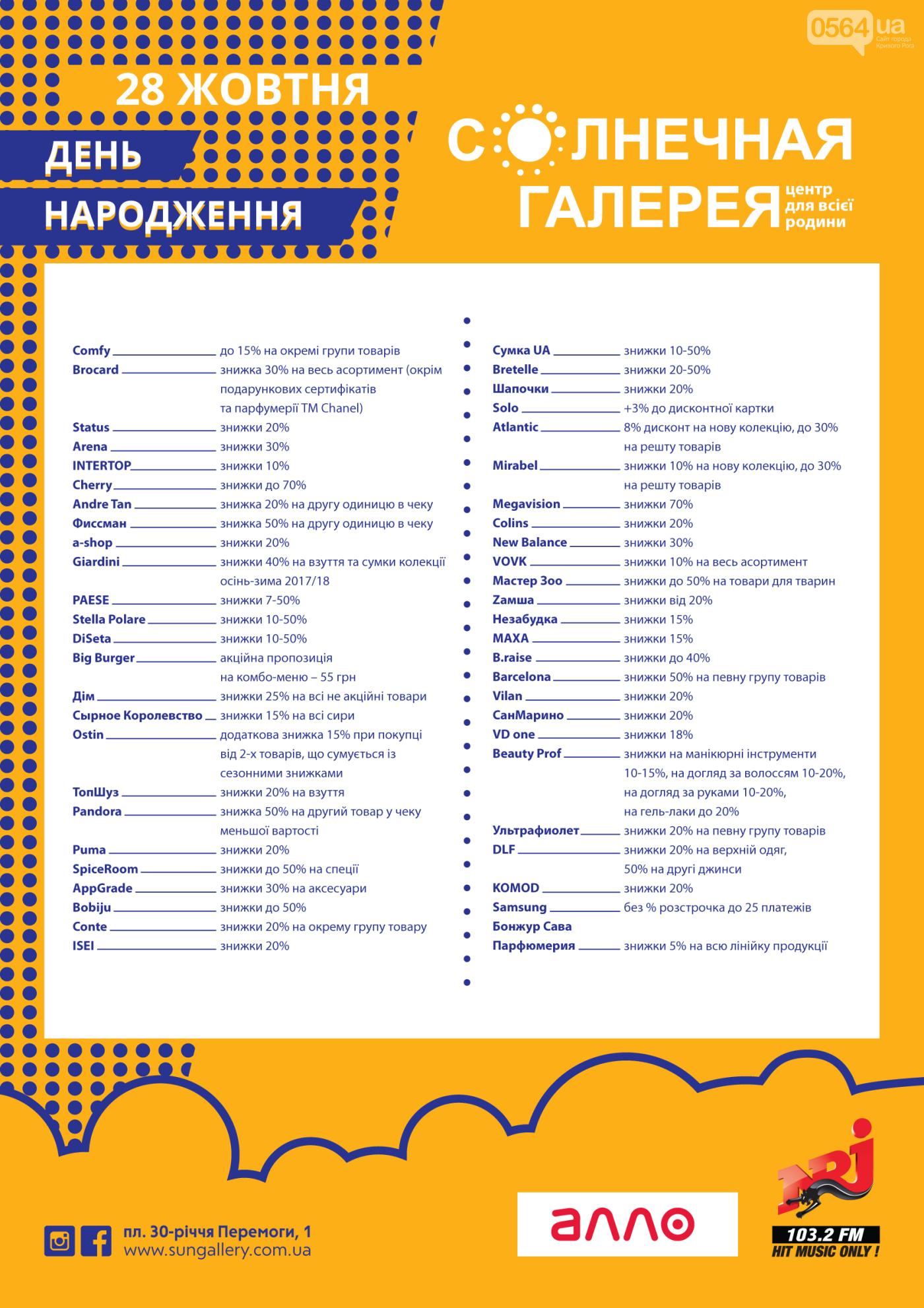 """В День рождения ТРК """"Солнечная галерея"""" -  скидки до 70%!, фото-1"""