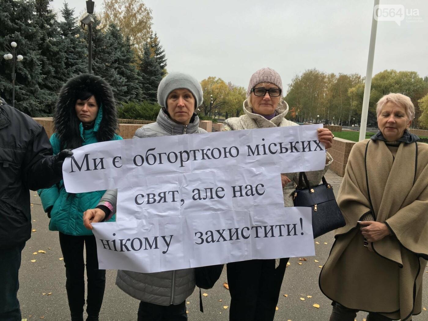 """Сотрудники """"Горыцвита"""" пришли с плакатами к Криворожскому горсовету. """"Муниципалы"""" устроили им """"плотный пропускной режим"""" (ФОТО), фото-1"""