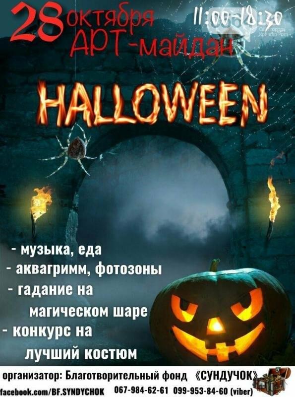 """""""Freaky Art"""", вырезание тыквы, концерты """"The Lakes"""" и Михаила Прхницкого: куда пойти криворожанам на выходных , фото-18"""