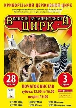 """""""Freaky Art"""", вырезание тыквы, концерты """"The Lakes"""" и Михаила Прхницкого: куда пойти криворожанам на выходных , фото-15"""