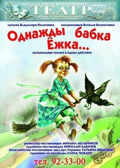 """""""Freaky Art"""", вырезание тыквы, концерты """"The Lakes"""" и Михаила Прхницкого: куда пойти криворожанам на выходных , фото-11"""