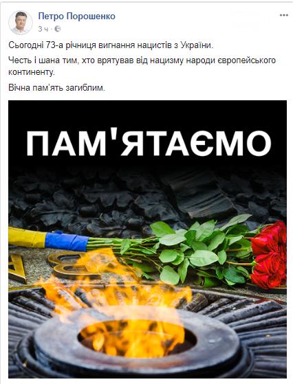 """Президент Украины: """"Честь и хвала тем, кто спас от нацизма народы европейского континента"""" , фото-1"""