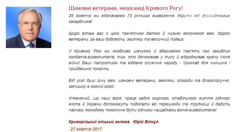 Мэр поздравил криворожан с 73 годовщиной освобождения Украины от нацистко-фашистских захватчиков, фото-1