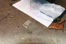 """Криворожанин  """"нашел"""" 20 трубочек с амфетамином и теперь ему грозит 3 года тюрьмы (ФОТО), фото-1"""