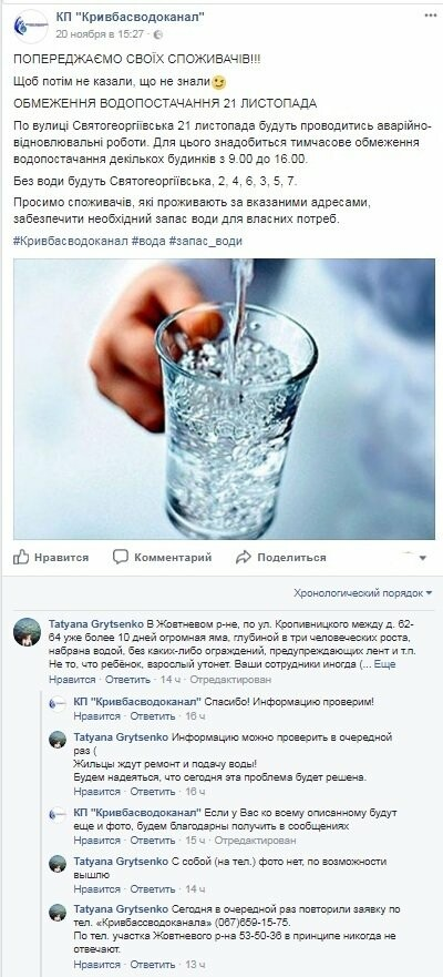 """Немаловажный факт: Как в Кривом Роге жителей нескольких домов оставили без воды и """"воспитывали""""  в соцсетях (ФОТО), фото-1"""