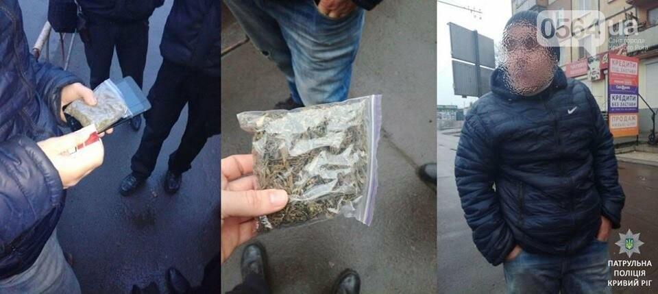 """У криворожского наркомана нашли """"травку"""" и украденный компьютер (ФОТО), фото-1"""