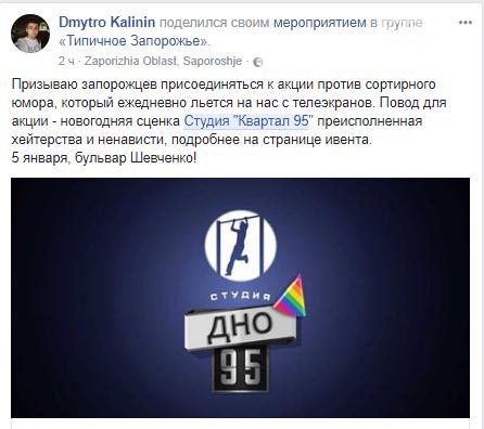"""После показа """"Студией Квартал 95"""" миниатюры о Буратино, организовываются акции против гомофобии и сексизма на ТВ , фото-4"""