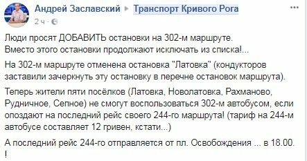 Активист: Вопреки просьбам криворожан, список остановок на маршруте №302 уменьшили (ФОТО), фото-1