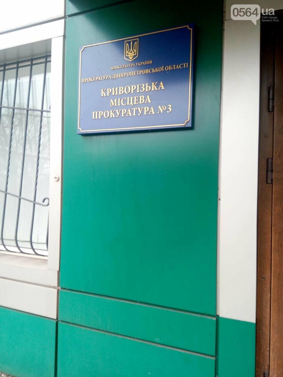 Криворожане, которые остались и без автомобиля и без денег, не дождавшись ответа от полиции, пошли в прокуратуру (ФОТО), фото-1