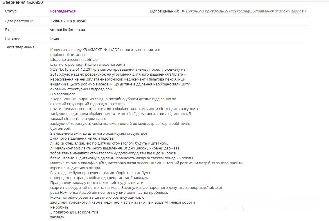 Коллектив криворожской детской стоматологии пожаловался мэру на домогательства главврача , фото-1