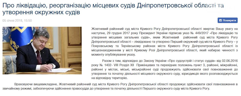 В Кривом Роге ликвидировали Терновской и Жовтневый районные суды , фото-1