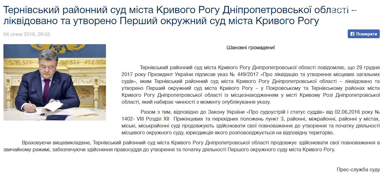 В Кривом Роге ликвидировали Терновской и Жовтневый районные суды , фото-2