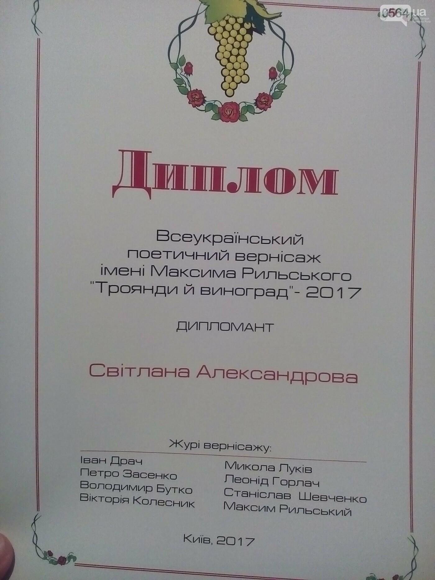 Криворожская поэтесса стала дипломантом Всеукраинского вернисажа имени Максима Рыльского, фото-2