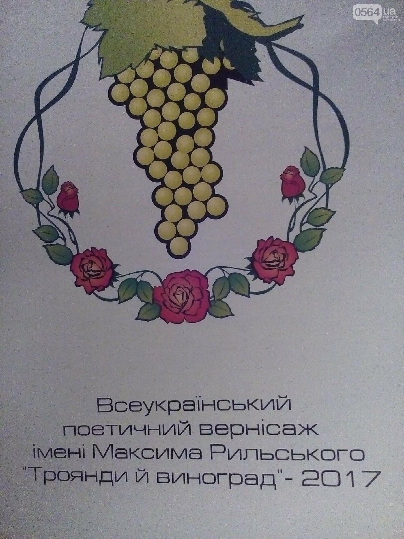 Криворожская поэтесса стала дипломантом Всеукраинского вернисажа имени Максима Рыльского, фото-3