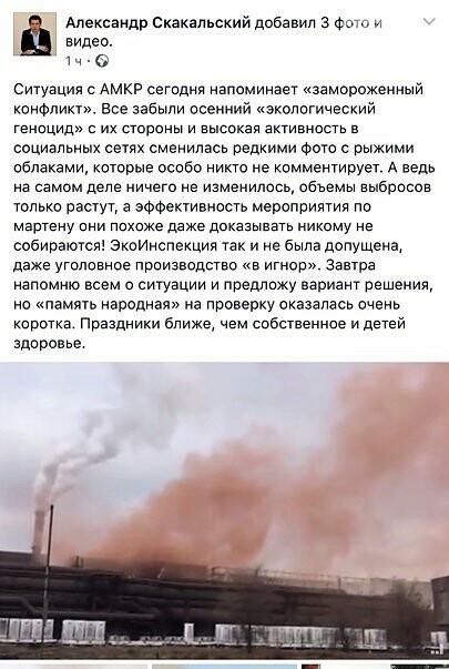 """""""Праздники ближе, чем здоровье детей"""": эколог удивлен, почему активисты забыли о ситуации с выбросами в Кривом Роге , фото-1"""
