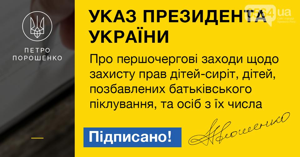 Президент подписал Указ по усилению соцзащиты детей-сирот, фото-2