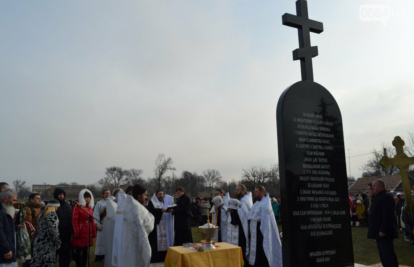На Криворожье на месте разрушенного большевиками храма открыли памятный знак (ФОТО, ВИДЕО), фото-4