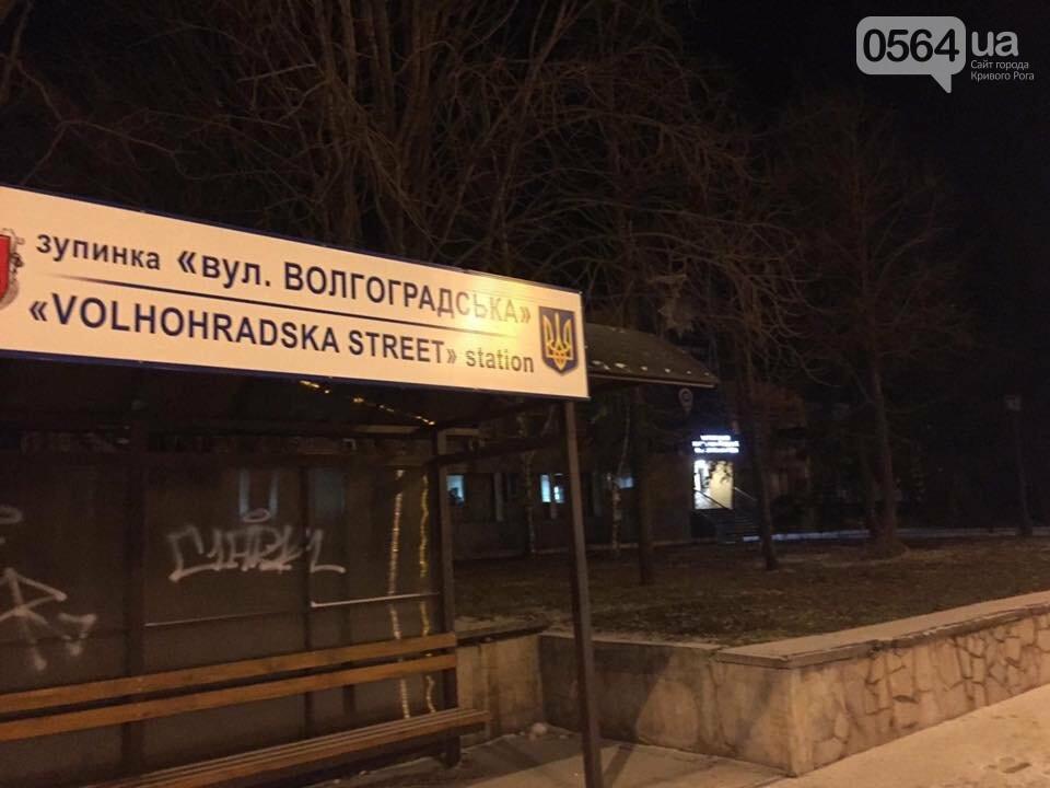 В Кривом Роге предлагают вернуться к переименованию и увековечить на карте города Добровольческие батальоны, фото-2