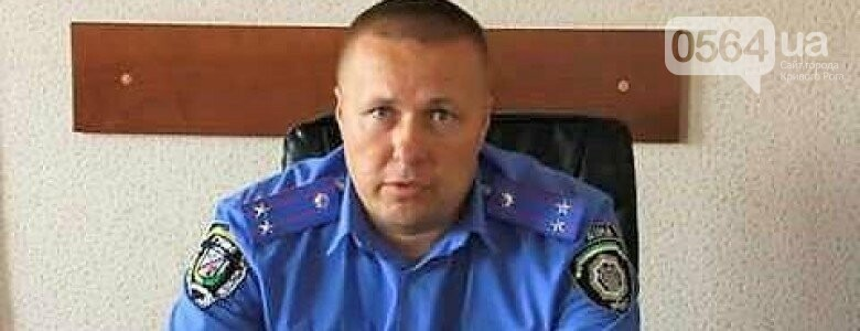 В Кривом Роге: уволили полицейского, пойманного на взятке, вырубали можжевельник с крысами, на поезд упала электроопора, фото-1