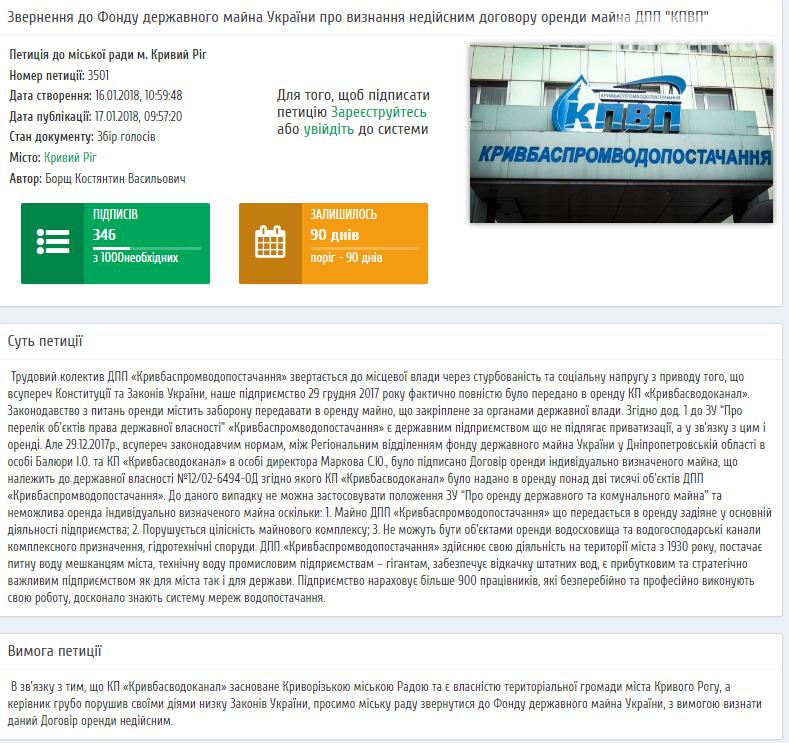 В Кривом Роге зарегистрировали петицию с требованием признать недействительным договор аренды  имущества КПВС  (ФОТО, ВИДЕО), фото-1