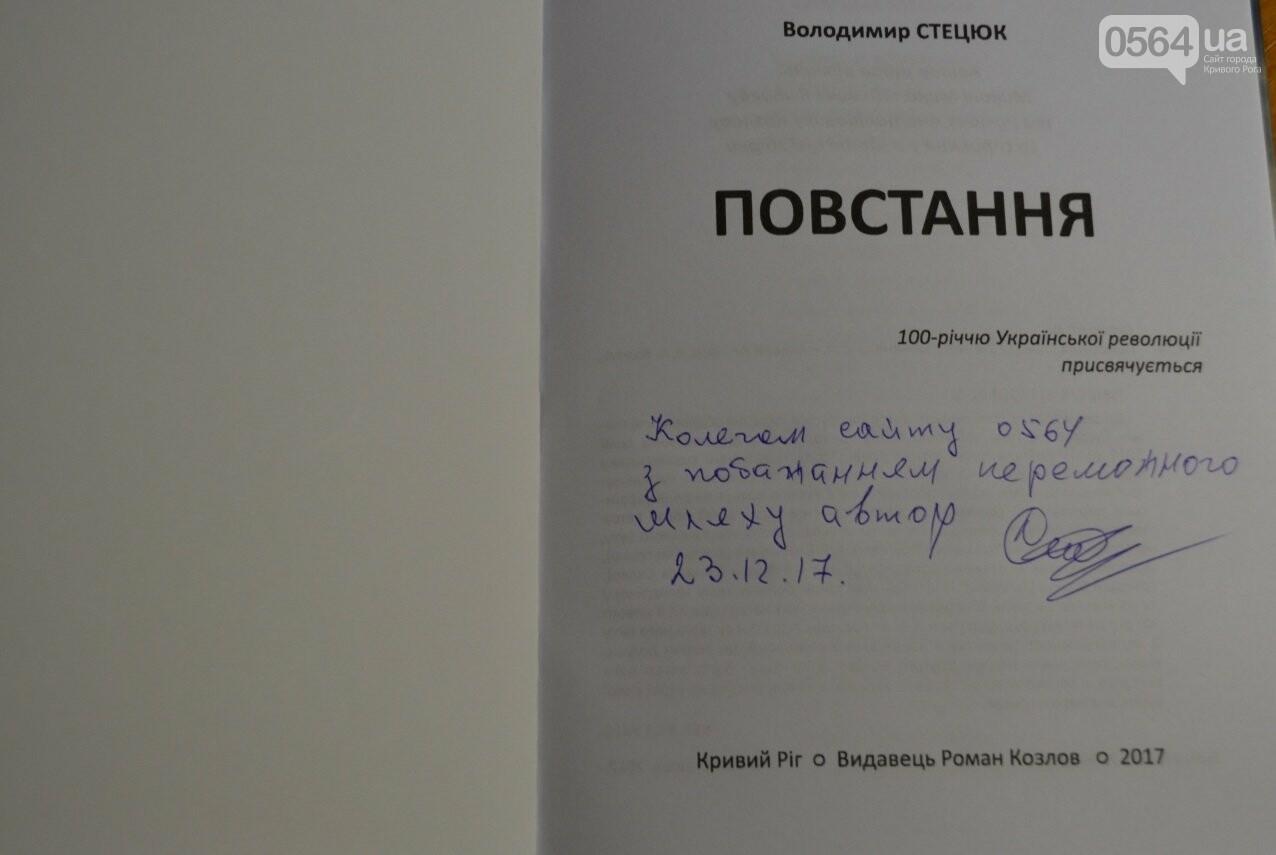 Владимир Стецюк: У нас продолжается освободительная борьба, которая еще не закончилась нашей победой (ФОТО), фото-4
